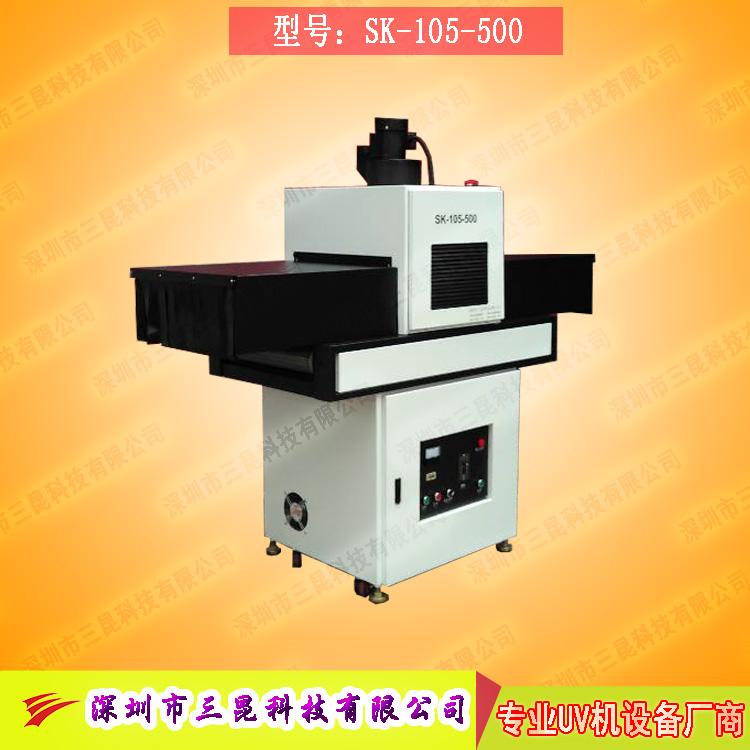 【uv固化机小型】电路板CHIP零件专用UV机器SK-105-500 - uv固化机小型
