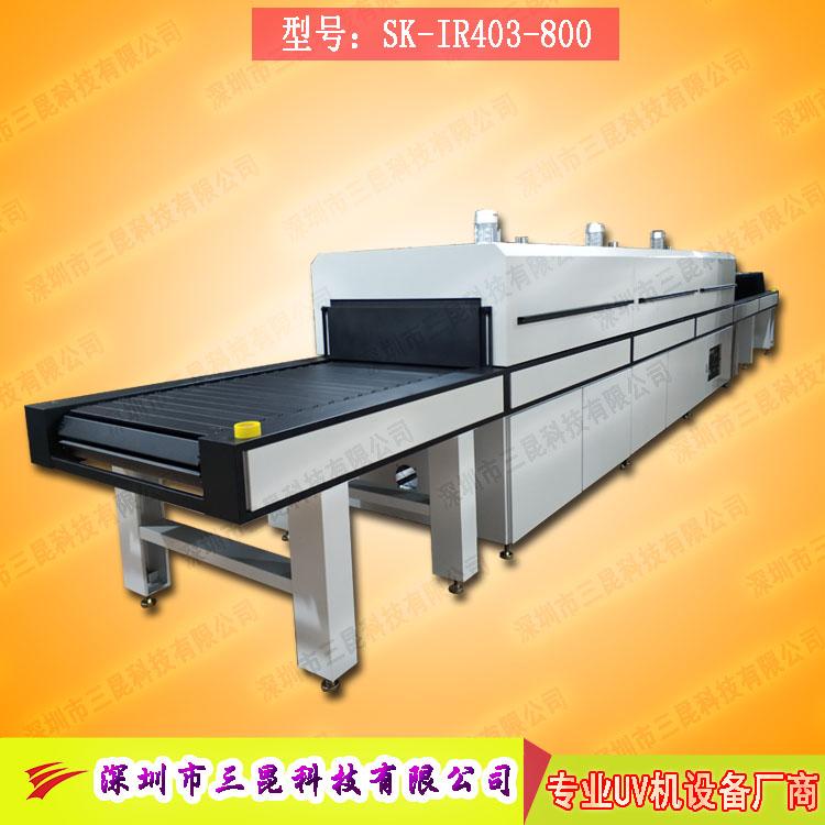 【隧道式高温炉】适用于常规胶水油墨文字烘干SK-IR403-800 - 隧道式高温炉