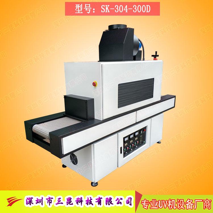 【三灯uv固化机】用于工艺品涂漆后干燥SK-304-300D