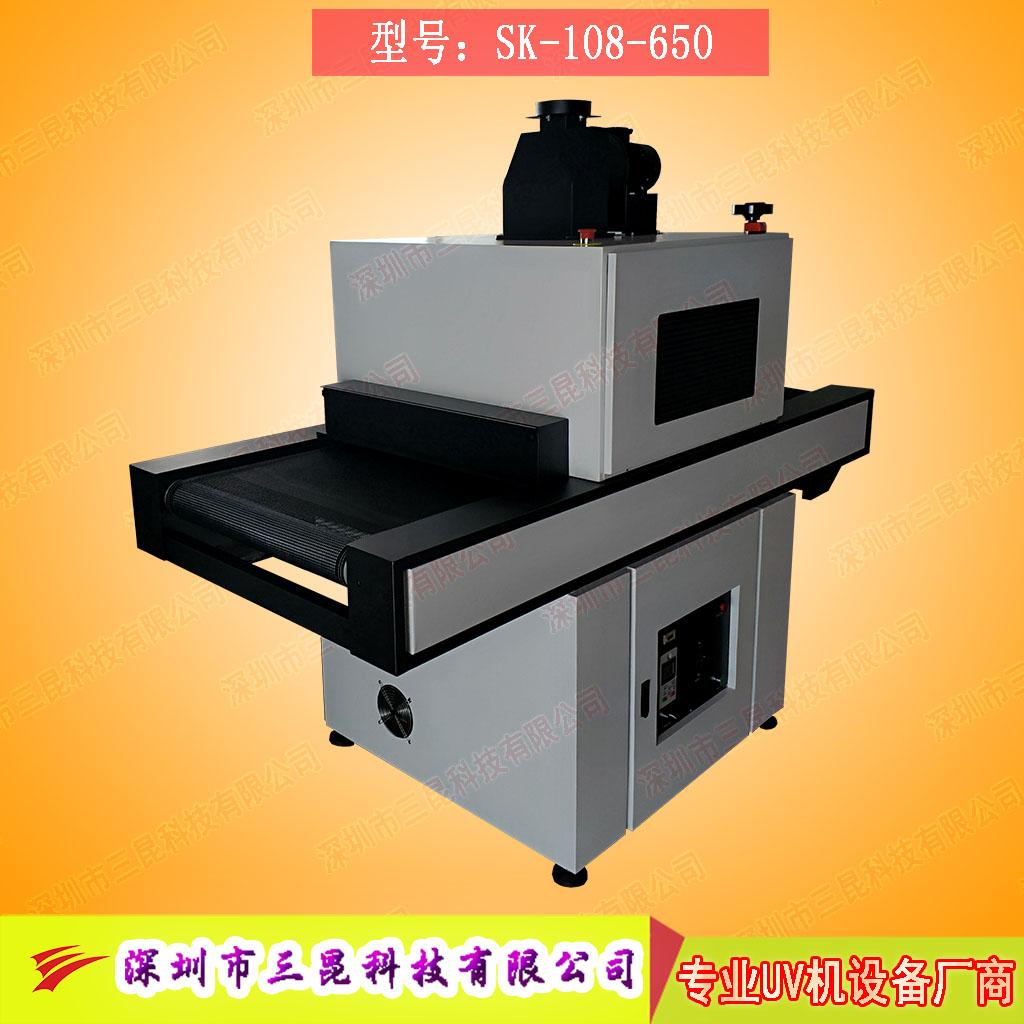 出口【单灯uv固化机】高功率单UV灯管固化机SK-108-650