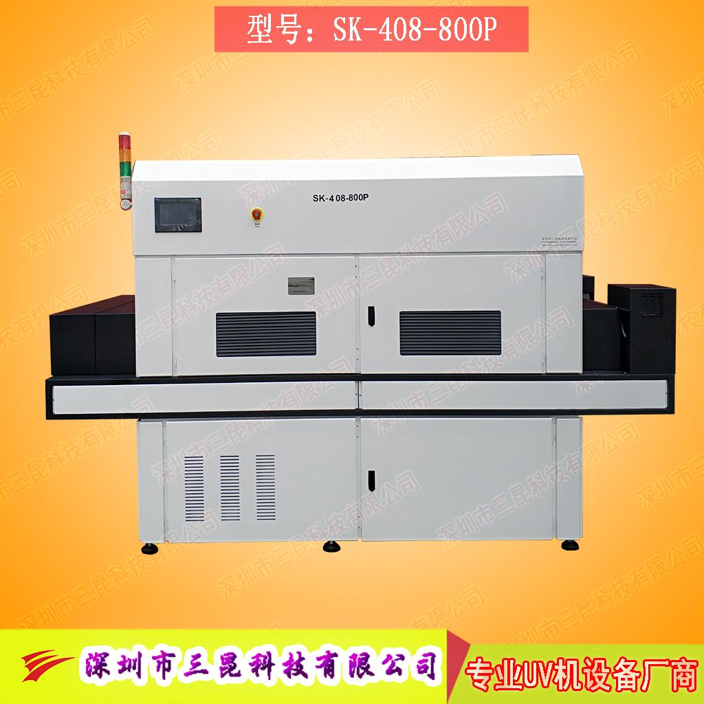 【线路板油墨uv固化机】用于PCB行业的油墨固化和绿油固化SK-408-800P